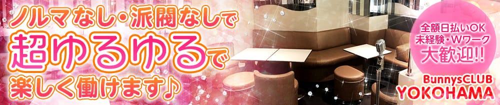 BunnysCLUB YOKOHAMA(バニーズクラブ) TOP画像