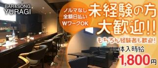 BAR&SONG YURAGI(ユラギ)【公式求人情報】