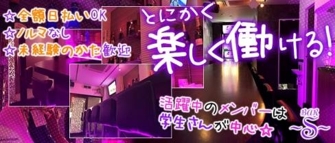 BAR S(エス)【公式求人情報】(鷺沼ガールズバー)の求人・バイト・体験入店情報