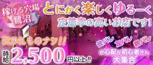 【鷺沼駅】BAR S(エス)【公式求人情報】 バナー