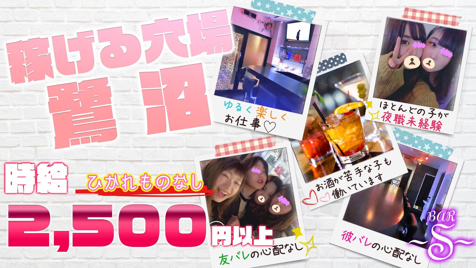 【鷺沼駅】BAR S(エス) 溝の口ガールズバー TOP画像