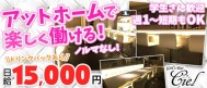 Bar Ciel(バーシエル)【公式求人情報】