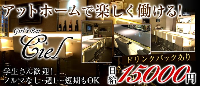 Bar Ciel(バーシエル) バナー