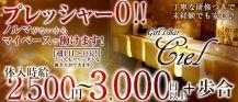 Bar Ciel(バーシエル)【公式求人情報】 バナー