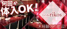 Girl'sBar rikos~リコス~【公式求人情報】 バナー