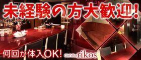 Girl'sBar rikos~リコス~ 六本木ガールズバー 未経験募集バナー