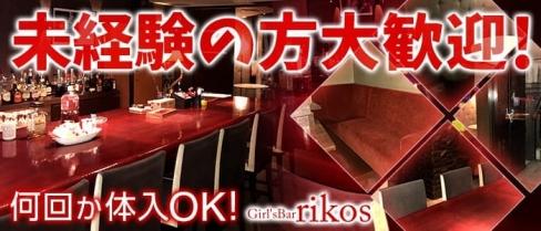 Girl'sBar rikos~リコス~【公式求人情報】
