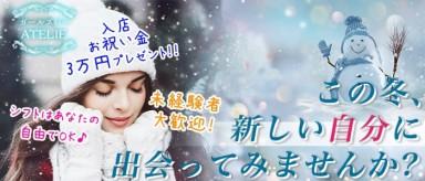 ATELIE~アトリエ~【公式】(六本木ガールズバー)の求人・バイト・体験入店情報