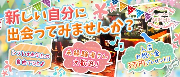 ATELIE~アトリエ~【公式】 六本木ガールズバー バナー