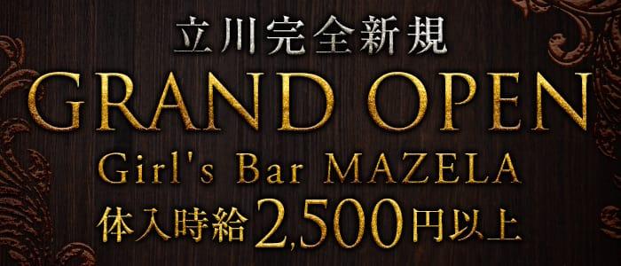 Girl's Bar MAZELA(マゼラ) バナー
