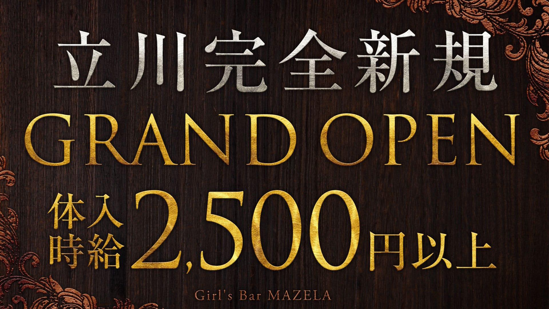 Girl's Bar MAZELA(マゼラ) TOP画像