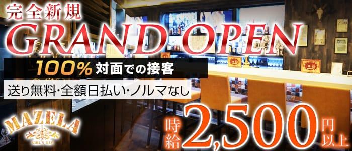 Girl's Bar MAZELA(マゼラ) 立川ガールズバー バナー
