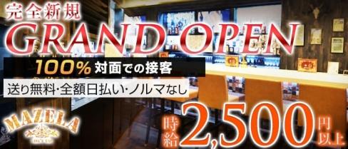 Girl's Bar MAZELA(マゼラ)【公式求人情報】(立川ガールズバー)の求人・バイト・体験入店情報
