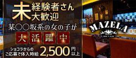 Girl's Bar MAZELA(マゼラ)【公式求人・体入情報】 立川ガールズバー 即日体入募集バナー