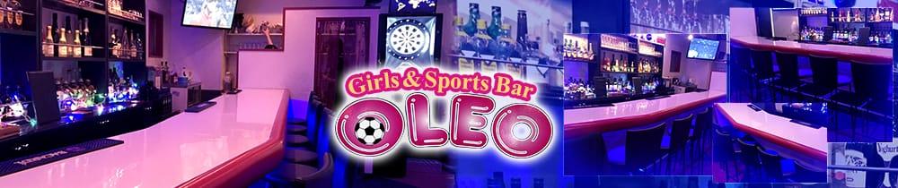 Bar OLEO(オレオ) TOP画像