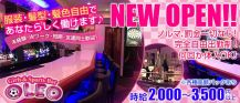 Bar OLEO(オレオ)【公式求人情報】 バナー