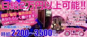 Bar OLEO(オレオ)【公式求人情報】
