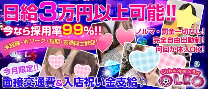 Girl's Bar OLEO(オレオ) 新橋ガールズバー バナー