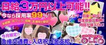 Girl's Bar OLEO(オレオ)【公式求人情報】 バナー