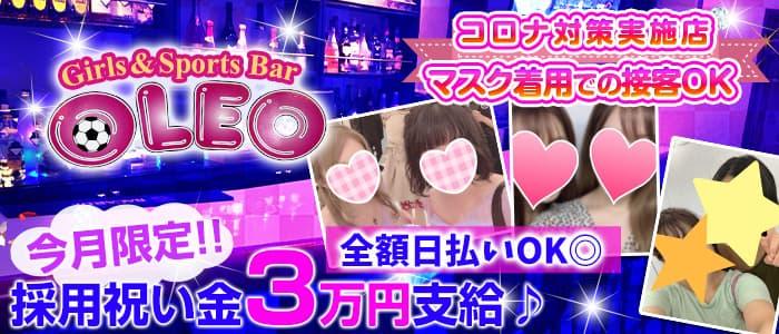 Girl's Bar OLEO(オレオ)【公式求人・体入情報】 新橋ガールズバー バナー