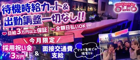 Girl's Bar OLEO(オレオ)【公式求人・体入情報】(新橋ガールズバー)の求人・体験入店情報