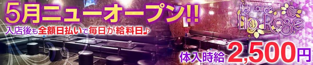 Night Lounge Lila Rose(ナイトラウンジリラローズ) TOP画像