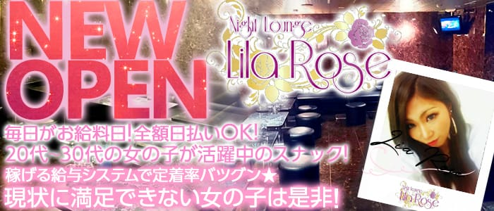 Night Lounge Lila Rose(ナイトラウンジリラローズ) 西川口スナック バナー
