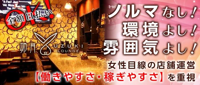 LOUNGE 卯月~ウヅキ~ 十三ラウンジ バナー