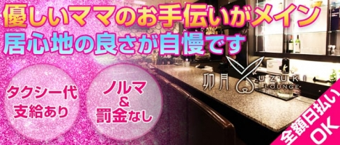 LOUNGE 卯月~ウヅキ~【公式求人情報】(十三ラウンジ)の求人・バイト・体験入店情報