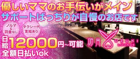 LOUNGE 卯月~ウヅキ~【公式求人情報】(西中島ラウンジ)の求人・バイト・体験入店情報