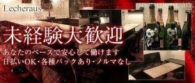 Lecheraus~レチェラス~ 京橋ラウンジ 未経験募集バナー