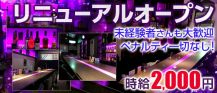 Bar Lounge RESPLNDIR~レスプランディ~【公式求人情報】 バナー