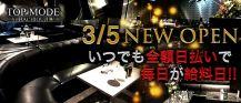 TOP MODE(トップモード)【公式求人情報】 バナー