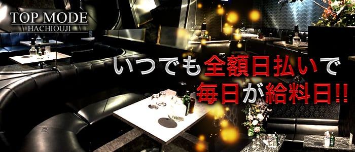 TOP MODE(トップモード) 八王子ガールズバー バナー