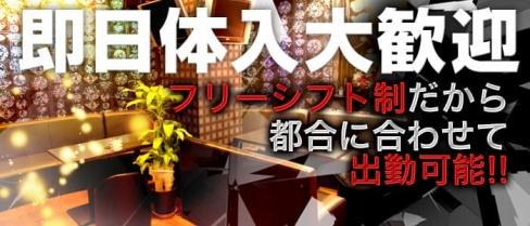 Chou Chou(シュシュ)【公式求人情報】(八王子ラウンジ)の求人・バイト・体験入店情報