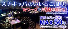 Club Sympathy(シンパシー)【公式求人情報】 バナー