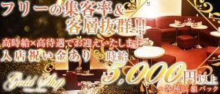 GOLD SHIP(ゴールドシップ)【公式求人情報】(銀座ニュークラブ求人)