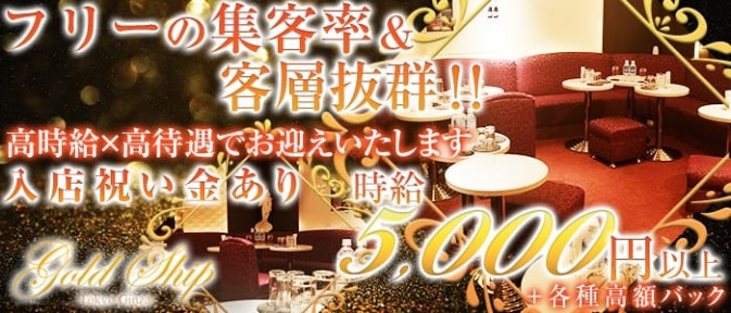 GOLD SHIP(ゴールドシップ)【公式求人情報】