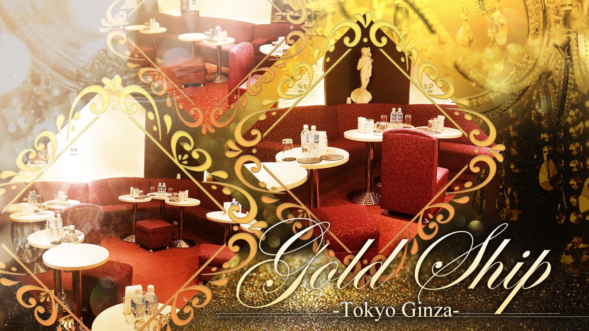 GOLD SHIP(ゴールドシップ) 銀座ニュークラブ TOP画像