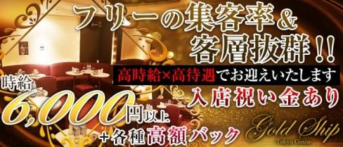 GOLD SHIP(ゴールドシップ)【公式求人情報】(銀座ニュークラブ)の求人・バイト・体験入店情報