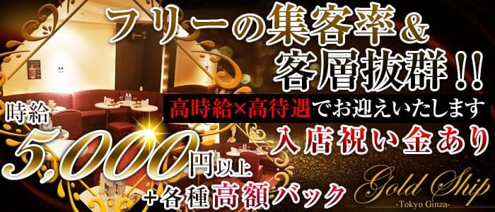 GOLD SHIP(ゴールドシップ) 銀座ニュークラブ バナー