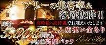 GOLD SHIP(ゴールドシップ)【公式求人情報】 バナー