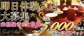 GOLD SHIP(ゴールドシップ) 銀座ニュークラブ 即日体入募集バナー
