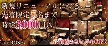 Club ROSE(ロゼ)【公式求人情報】 バナー