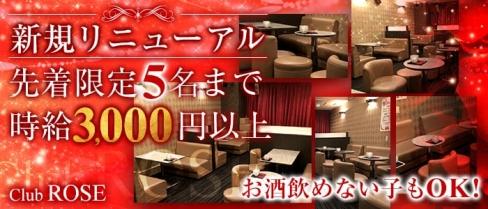 Club ROSE(ロゼ)【公式求人情報】(横須賀クラブ)の求人・バイト・体験入店情報