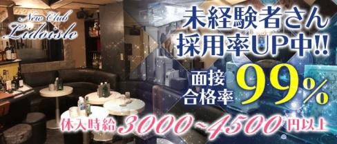 New ClubLidoisle(リドアイル)【公式求人情報】(町田キャバクラ)の求人・バイト・体験入店情報