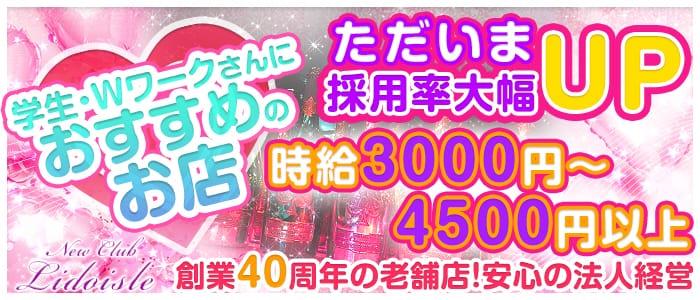 New ClubLidoisle(リドアイル)【公式求人・体入情報】 町田キャバクラ バナー