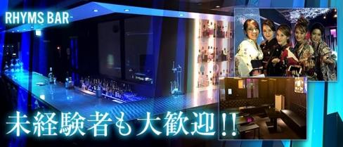 RHYMS BAR(ライムスバー)【公式求人情報】(三宮ガールズバー)の求人・バイト・体験入店情報