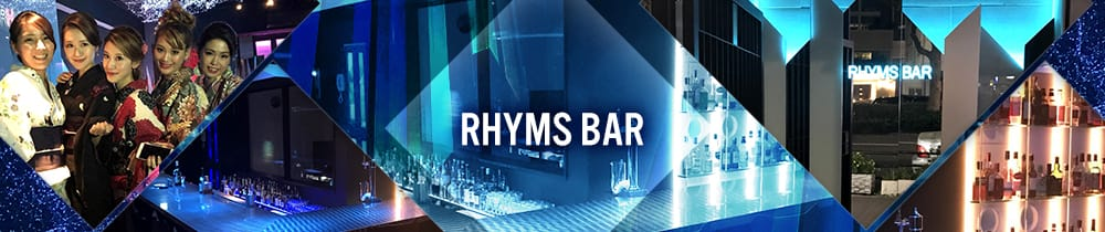RHYMS BAR(ライムスバー) 三宮スナック TOP画像