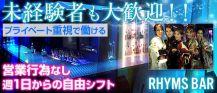 RHYMS BAR(ライムスバー)【公式求人情報】 バナー